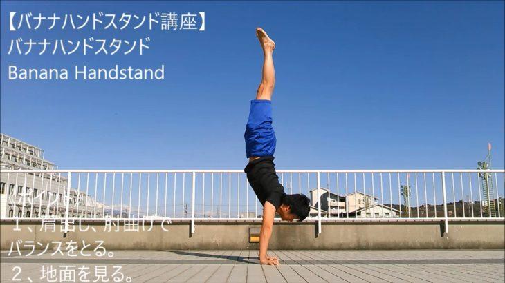 バナナハンドスタンド(逆立ち)-Banana Handstand- 練習方法