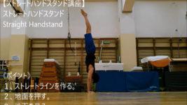 ストレートハンドスタンド(倒立)-Straight Handstand- 練習方法